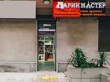 Парикмастер, профессиональный магазин для парикмахеров