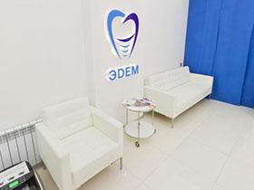 Эдем, центр стоматологических решений
