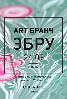 ART-бранч