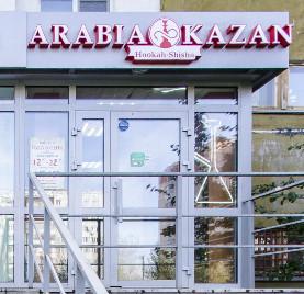 Arabia-kazan,  магазин кальянов