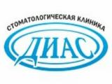 Диас, стоматологическая клиника