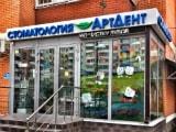 Стоматология Арт Дент. Адрес, телефон, фото, часы работы, виртуальный тур, отзывы на сайте: krasnodar.navse360.ru