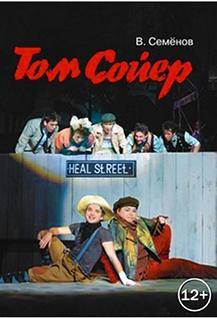 "Мюзикл ""Том Сойер"""