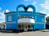 Дворец бракосочетания г. Барнаула