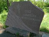 Памятник всем погибшим и погребенным здесь