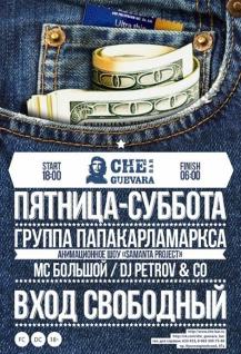 Пятница-суббота с баром Che Guevara