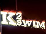 K2 Swim, фитнес-клуб