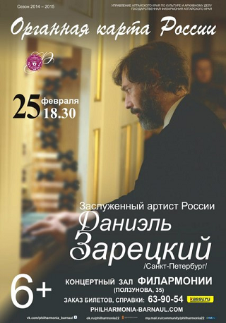 Даниэль Зарецкий