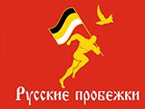Русские пробежки