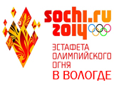 Эстафета Олимпийского огня в Вологде