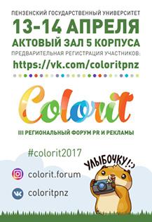 Colorit - III региональный форум PR и рекламы