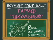 Тариф «Школьный»
