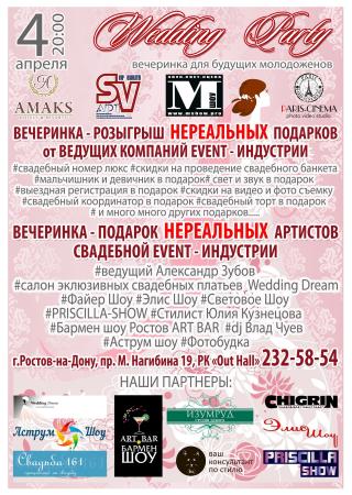 Wedding Party - вечеринка для будущих молодоженов