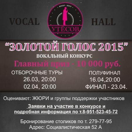 """Вокальный конкурс """"Золотой Голос 2015"""""""