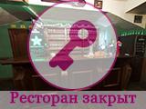 Shef & Pivovar, ресторан