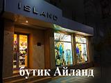Island, бутик