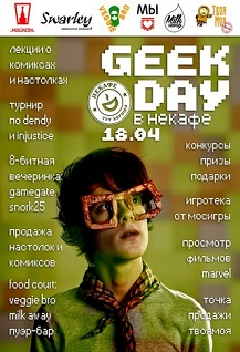 Geek Day в Некафе