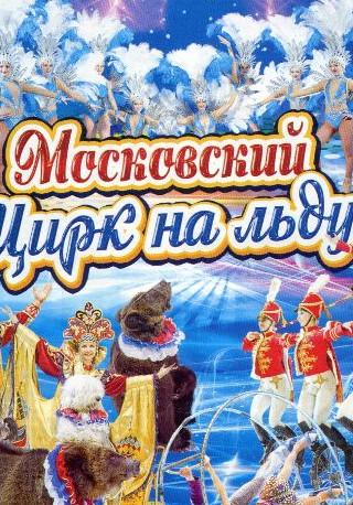 """""""Московский цирк на льду"""""""