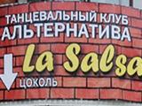 Альтернатива La Salsa, танцевальный клуб