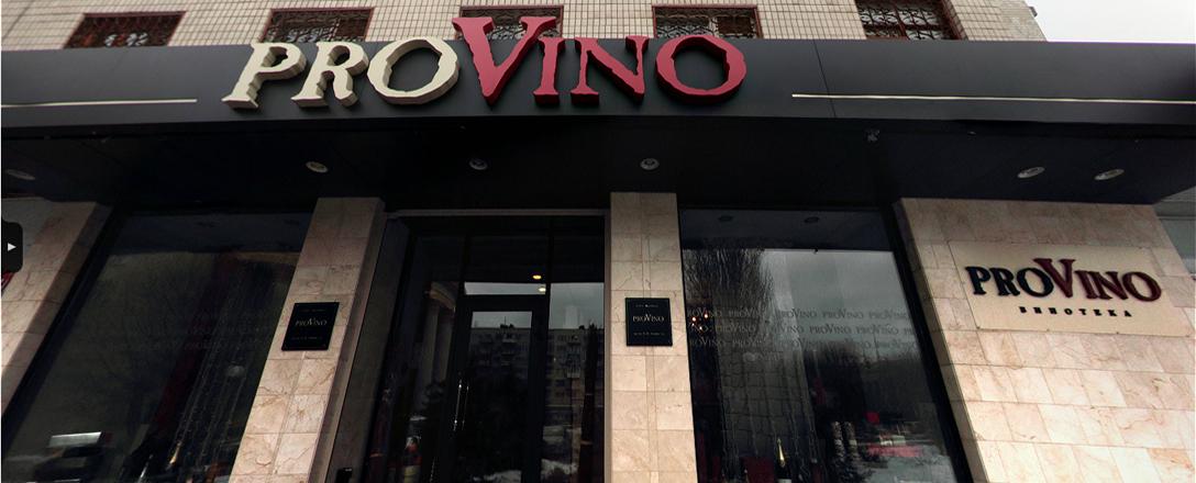 ProVino, винотека