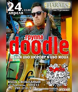 Концерт ансамбля акустического безобразия и смысловой вакханалии «DOODLE»