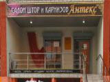 Антекс, салон штор и карнизов