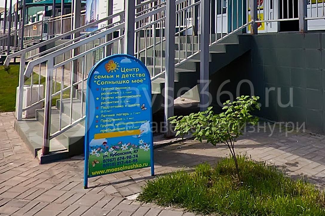Центр семьи и детства Солнышко мое, Краснодар, фасад 1