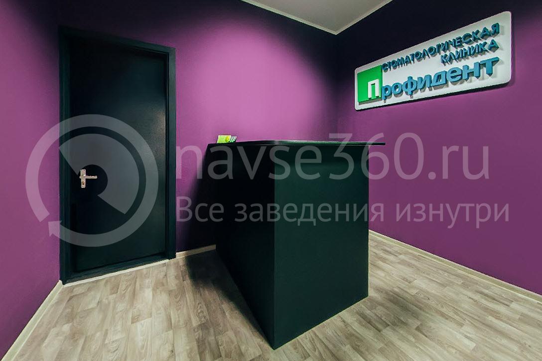 стоматология профидент краснодар 06