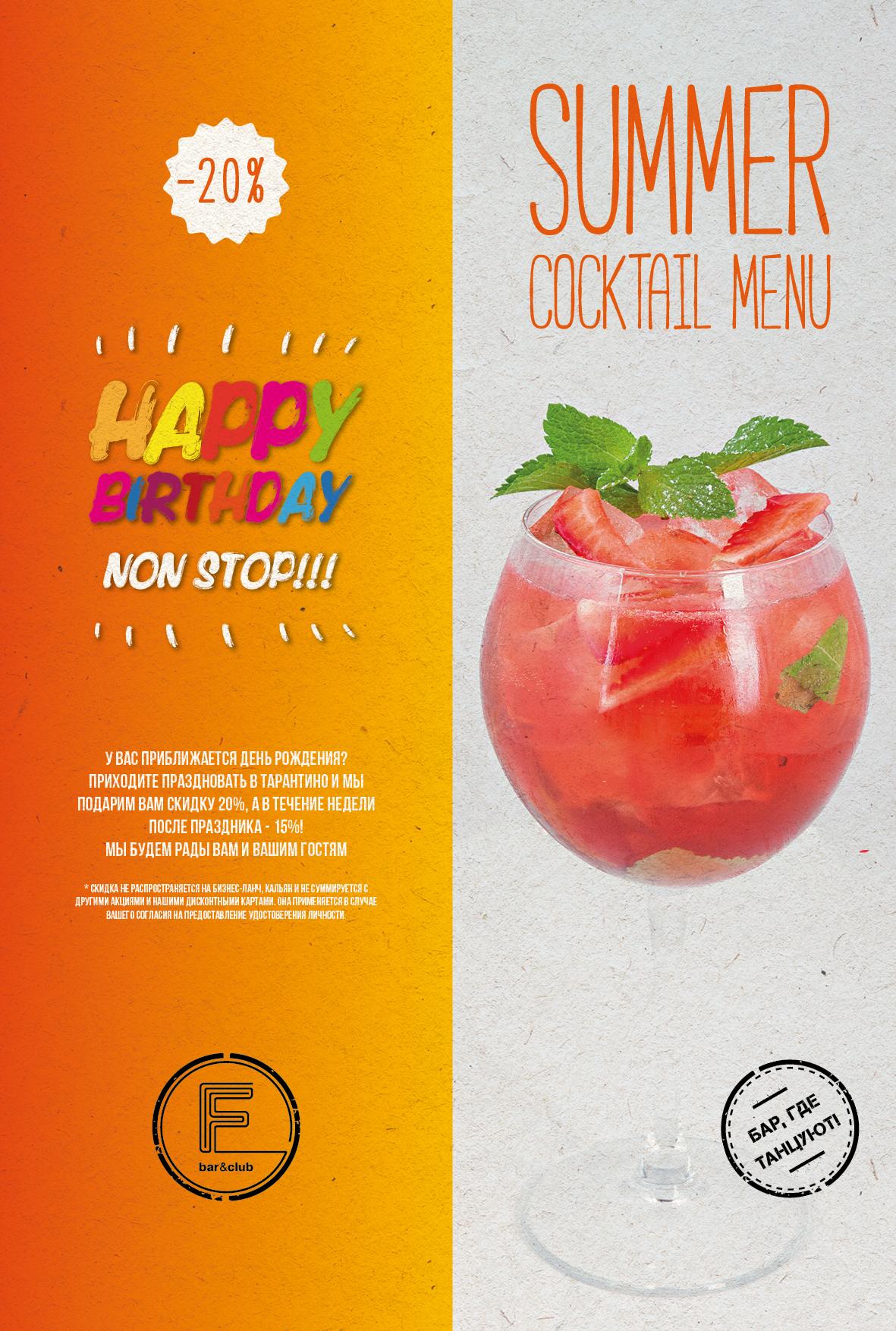 День рождения в Fabrika bar!!!