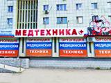 Техно-медика, магазин медтехники (Проспект Победы)