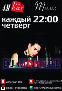 DJ Mongol в American Bar