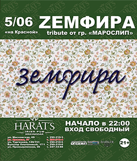 """Tribute ZЕМФИРЫ от группы """"Марослип"""""""