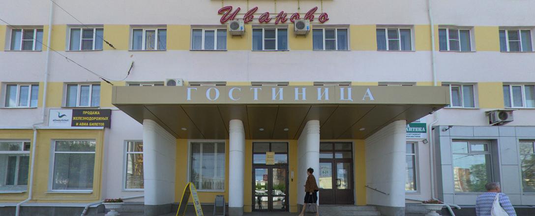 Иваново, гостиница