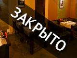 Мандарин, ресторан