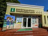 Светлогорский информационно-туристический центр