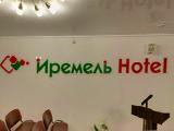 Иремель, отель