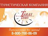 Тарас тур,  туристическая компания