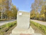 Памятный камень пострадавшим от Чернобыльской и других техногенных катастроф