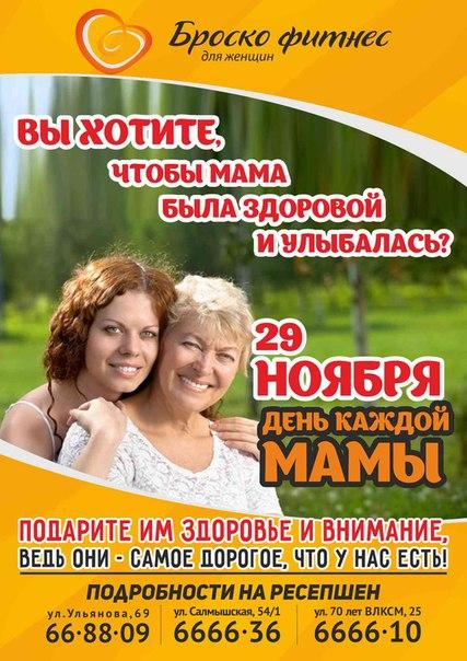 День мамы в Броско