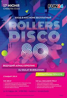 Rollers Disco 80 в Фан 24 - FUN 24
