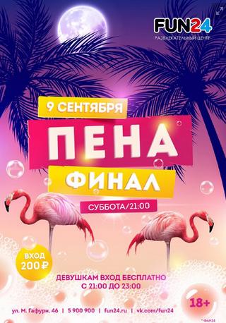 Пенная вечеринка 2017 Final в Фан 24 - FUN 24