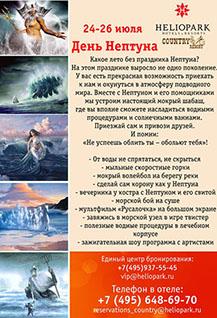 День Нептуна