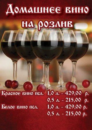 Домашнее вино на розлив!