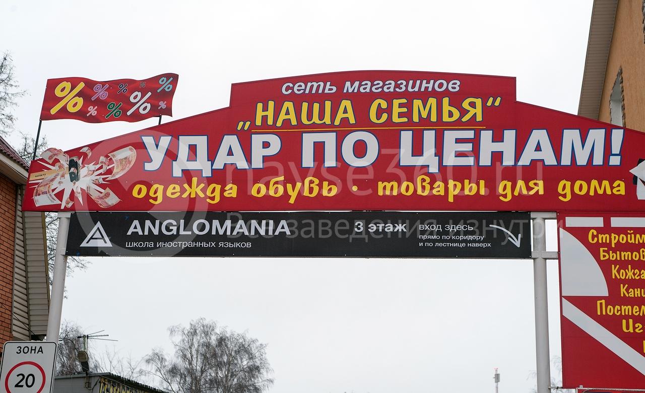 Anglomania_fasad