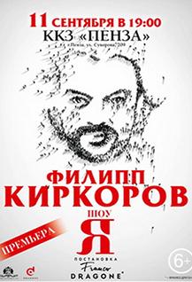 Филипп Киркоров. Шоу «Я»
