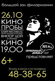 Кавер-фестиваль «Кинопробы»
