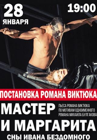 «Мастер и Маргарита». Постановка Романа Виктюка