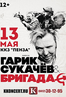 Гарик Сукачев & «Бригада С»