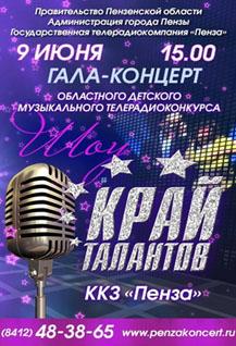 Финал второго сезона телевизионного вокального шоу «Край талантов-2017»