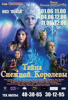 Фильм «Тайна Снежной королевы»